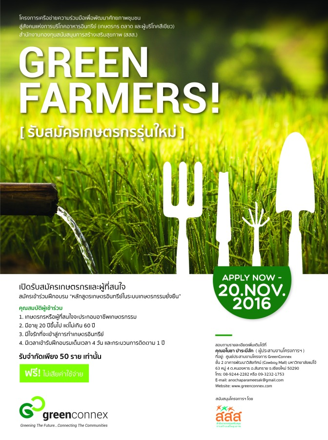 lo_greenconnex_poster_farmertraing-01