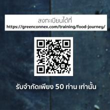 lo_greenconnex_poster_organicfoodjourney_001_sqaure-03