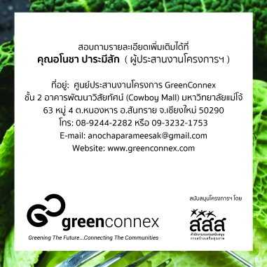 lo_greenconnex_poster_organicfoodjourney_001_sqaure-04