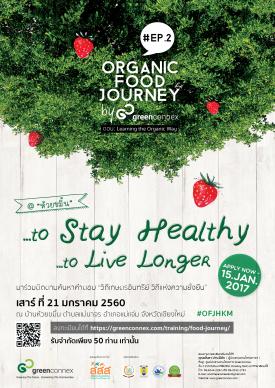 lo_greenconnex_poster_organicfoodjourney_002_edit-01-01