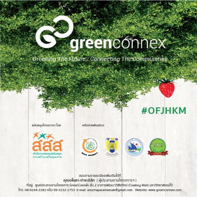 lo_greenconnex_poster_organicfoodjourney_002_edit_sqaure-04